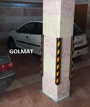 محافظ ستون پارکینگ،درمت،گارد کرنر،دورمت،گلمت